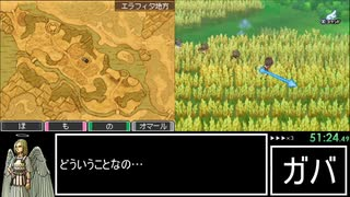 DQ9 any%RTA 8:34:26 part2