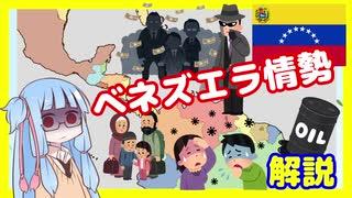 現代のディストピアなベネズエラ情勢解説
