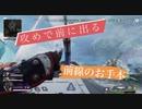 【APEX】レイス専の前線のお手本(シーズン7)