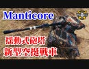 【WoT:Manticore】ゆっくり実況でおくる戦車戦Part830 byア...