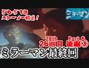 ゆっくり霊夢と魔理沙の特撮歴史・紹介解説動画 第26回後編③(ミラーマン 1971年)