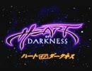 それなりハードな Heart of Darknessを実況プレイ part1