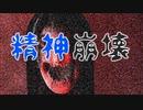 オトギリ~姿のない住人~02ドクロとヨーキの絶叫注意!鳴り響く不気味な音楽と共に襲いかかる死神