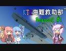 【Stormworks】KTR海難救助部2 part1【Voiceroid実況】