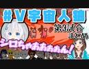 【#V宇宙人狼】Among usコラボ 第3試合まとめ「インポスター...