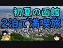【ゆっくり】初夏の函館2泊で満喫旅 8 函館山の隠れスポット