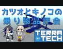 カツオとキノコの乗り物品評会 【TerraTech】35台目(ゆっくり実況)