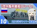 [潜水艦救難艦コムーナ]5分で学ぶマイナー艦講座#10[VOICEROID解説]