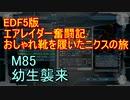【地球防衛軍5】エアレイダー奮闘記 フォボスの恐ろしさを知る旅 M85【実況】