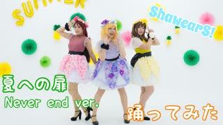 【ShawearS!】夏への扉 Never end ver. 踊