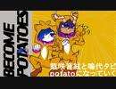 【慈咲音絃くんと嗚代タビ】potatoになっていく【UTAUカバー】