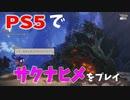 【天穂のサクナヒメ】PS5でお米は作れる?実況プレイpart7