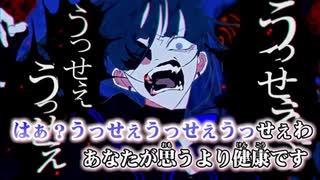 【ニコカラ】うっせぇわ -5キー【off voca