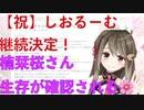 【吉報】楠栞桜、生きていた