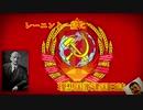 レーニンと理想の国家建国 1