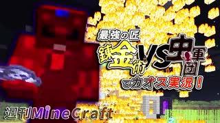 【週刊Minecraft】最強の匠【錬金術VS虫軍