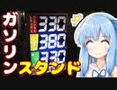 琴葉姉妹の大阪を食べようPart12「ガソリンスタンド居酒屋!」【堺筋本町給油所】