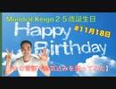 Mundial Keigo25歳誕生日【6つの言語で意気込みを語ってみた】#11月18日