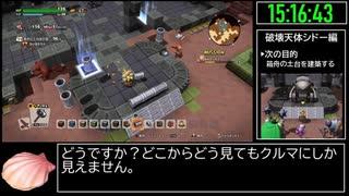 【試走】ドラゴンクエストビルダーズ2 par