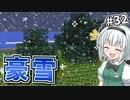 【Minecraft】氷河と雪とゆっくりと。part32【ゆっくり実況】