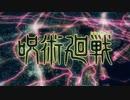 【呪術廻戦】OP「廻廻奇譚」ノンクレジットOPムービー