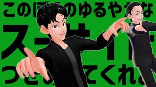 【Vroid】オリキャラTOKIO二人で金星のダンス踊ってみた【MMD】