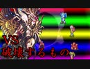 【ロマサガ3】運でゴリ押す「破壊するもの」戦