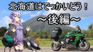 【結月ゆかり車載】Ninjaでゆかりさんが喋