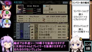 FFT 13聖石全集めRTA 6時間58分51秒 part9