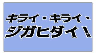 黒柚式 第六駆逐隊 暁 で『キライ・キライ