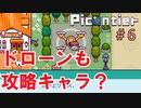 箱庭型スローライフRPG『Picontier / ピコンティア』#6