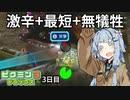 【ピクミン3DX】難易度ゲキカラ犠牲ゼロ 最短クリアの3日目【VOICEROID実況】
