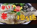 【埼玉県川越市】「麺や てつ」辛くない担々麺