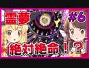 【ゆっくり実況】霊夢絶対絶命の大ピンチ!?東方千夜帖実況!#6
