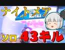 【フォートナイト】ソロ43キルWWW【ゆっくり実況/Fortnite】