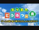 【あつまれどうぶつの森】ゲームの秋!あつ森でたのしんじゃおうSP! 再録part1