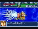 【TAS】GBA版スーパーロボット大戦A_エースパイロットがたった一人で戦争終結させにいきます_第31話「変わりゆく心」