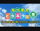 【あつまれどうぶつの森】ゲームの秋!あつ森でたのしんじゃおうSP! 再録part3