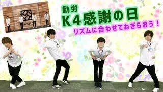 【3rd#34】K4(勤労)感謝の日【K4カンパニ