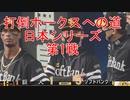 [実況]打倒ホークスへの道 日本シリーズ第1戦【パワプロ2020】