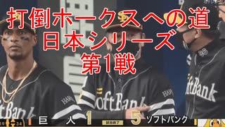 [実況]打倒ホークスへの道 日本シリーズ第
