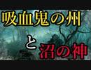 【WARHAMMERの小話】なんとなく解る!ウォーハンマーの小話:吸血鬼の州と沼の神【Total War:WARHAMMER】【夜のお兄ちゃん実況】