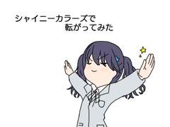 【シャニマス手書きMAD】シャイニーカラー