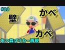 【ゆっくり実況】あつ森でマリオカート再現#10【キノピオハー...