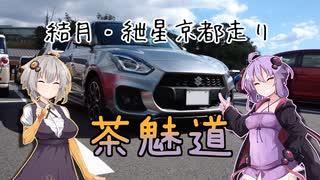 【ボイロ車載】結月・紲星の京都走り【い
