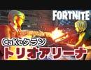 """【Fortnite】CaKeクラン""""そうてぃ&さたけ""""とトリオアリーナ"""