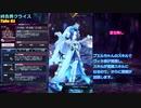 【メギド72】バーストスナイパー女子で大幻獣EX攻略Part06(通算25)【縛りプレイ】