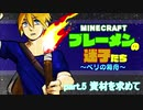 【Minecraft 】ブレーメンの迷子たち~ベリの箱舟~ part.5 資材を求めて【ゆっくりvoice+オリキャラ】