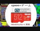 [実況] Odroid N2+専用レトロパイ512GB・第3回