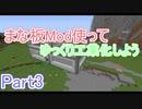 【Minecraft】まな板Mod使ってゆっくり工業化しようPart3